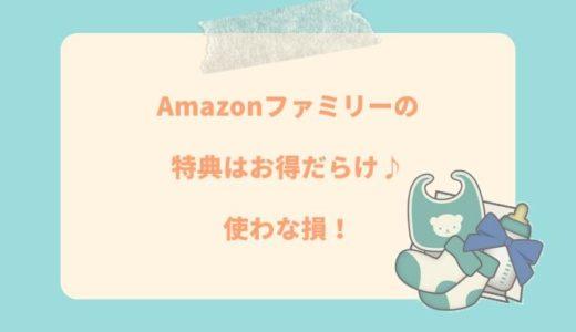 Amazonファミリーはミルク育児にはメリットだらけ!特典や月額を詳しく解説!
