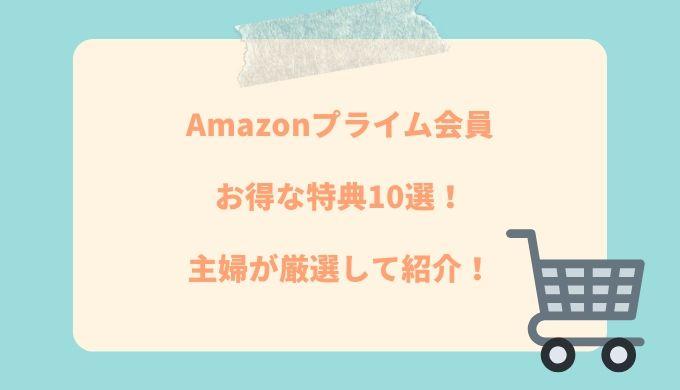 Amazonプライムでできること10選!育児中の主婦が使って満足した特典は?