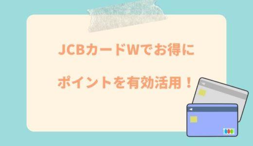 JCBカードWでAmazonポイントを貯めて節約!普段の買い物でも役立つ最強カード!