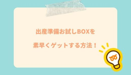 出産準備お試しBOXが品切れ!入荷時にすぐゲットする方法と中身も公開!