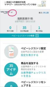 ベビーレジストリ アプリ