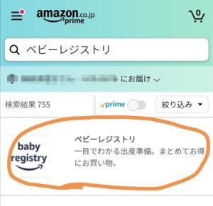 amazon ベビーレジストリ アプリ