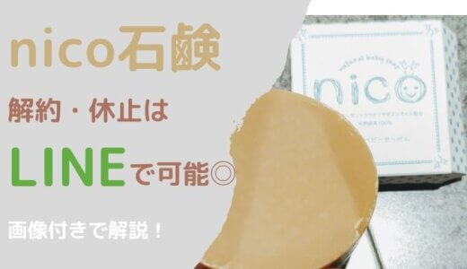 【画像あり】nico石鹸の解約・休止はLINEで楽々!実際に使ってみました