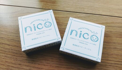 nico石鹸を定期購入した時の間隔は?発送日変更や解約の方法は?